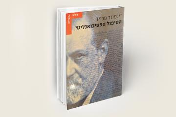 The Psychoanalytic Treatment by Sigmund Freud